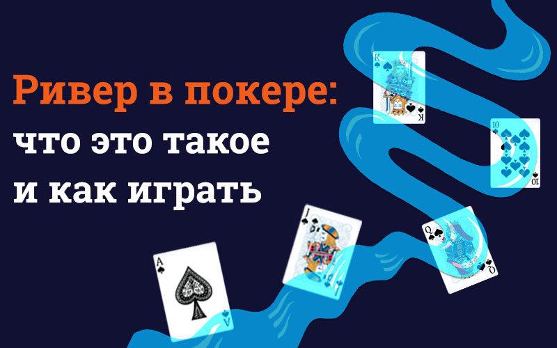 что такое ривер в покере и как его играть.