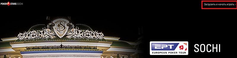 Загрузить и начать играть установив клиент PokerStars Сочи для россиян.