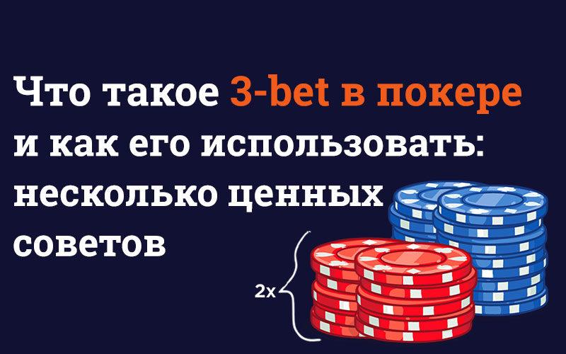 Что такое 3-бет в покере и как его использовать.
