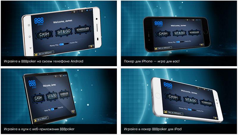 Скачать мобильный клиент с сайта 888poker.