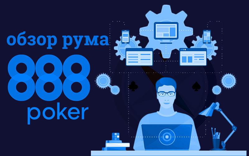 Обзор украинского покерного онлайн-рума 888poker.