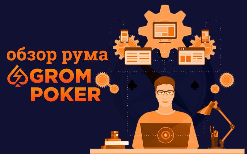 Обзор украинского покерного онлайн-рума GromPoker.