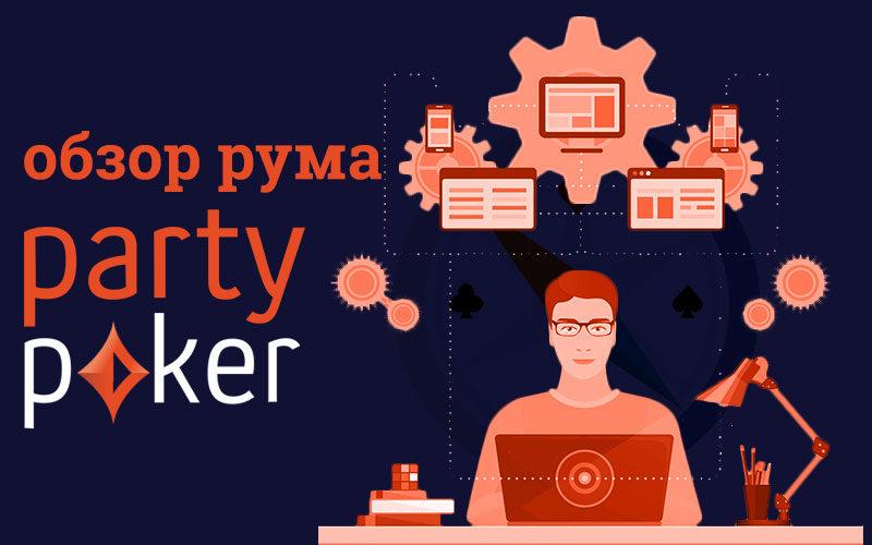 Обзор покерного онлайн-рума partypoker.