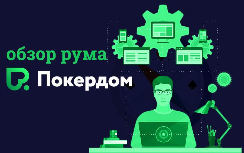 Обзор российского покерного онлайн-рума Покердом.