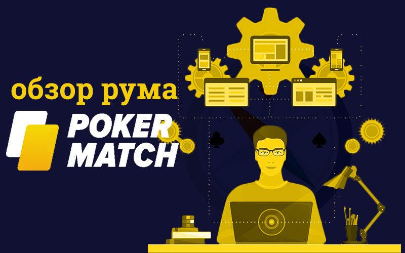 Обзор украинского покерного онлайн-рума PokerMatch.
