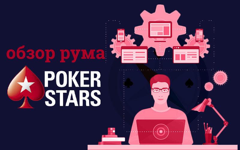 Обзор покерного онлайн-рума PokerStars.