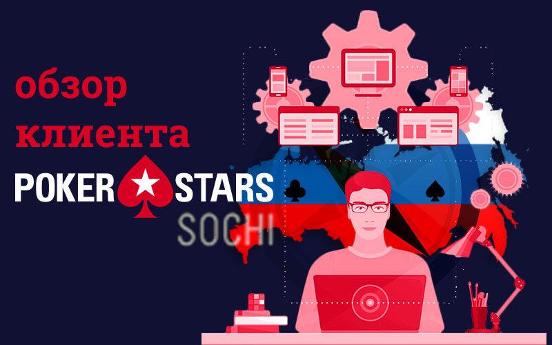 Обзор покерного клиента рума PokerStars Сочи.