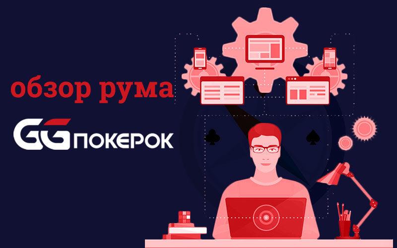 Обзор покерного онлайн-рума GGPokerOK.