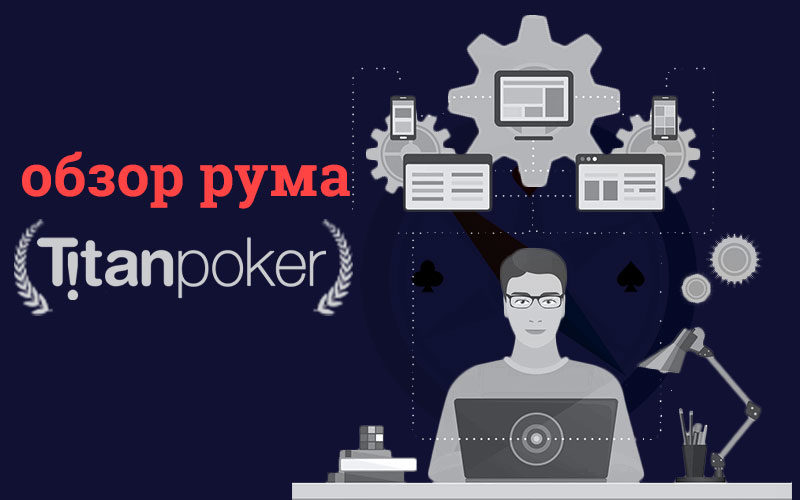 Обзор покерного онлайн-рума Titanpoker.
