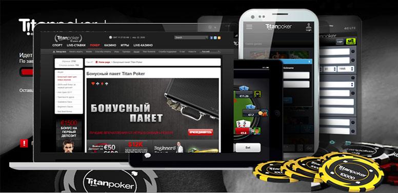 Мобильный софт и клиент для ПК рума Titan poker.